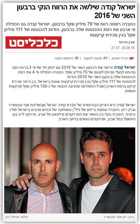 ברק רוזן ואסף טוכמאייר - קנדה-ישראל