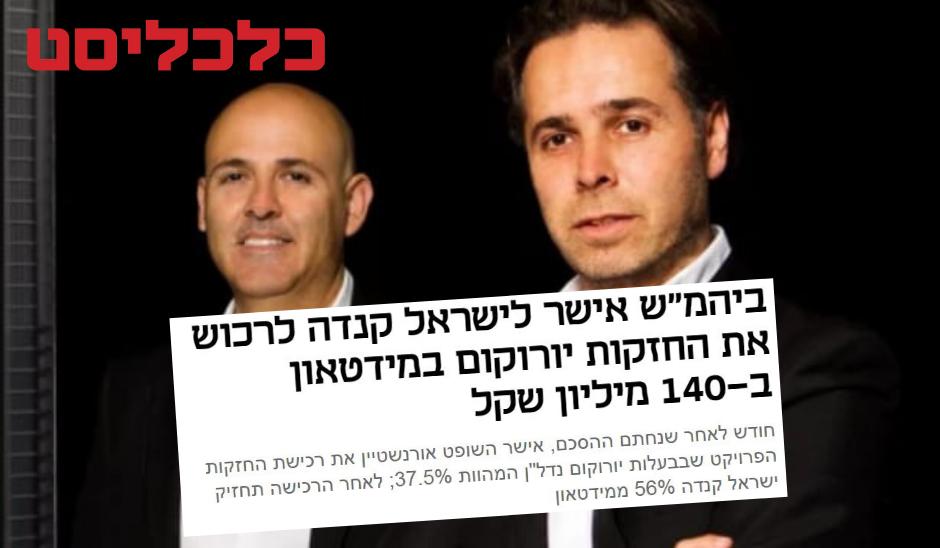 """כלכליסט: """"ביהמ""""ש אישר לישראל קנדה לרכוש את החזקות יורוקום במידטאון"""""""