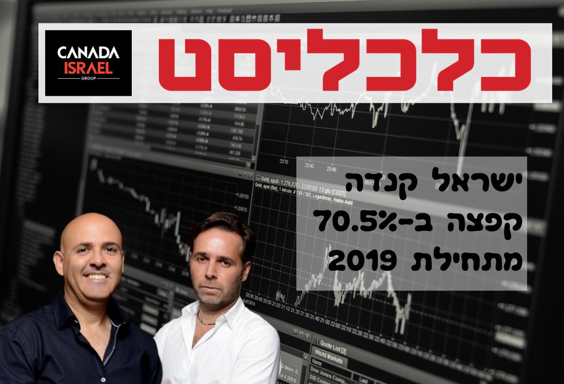 """כלכליסט: מדד ת""""א 90 עלה ב18% מתחילת השנה, ישראל קנדה עם זינוק של 70.5%"""
