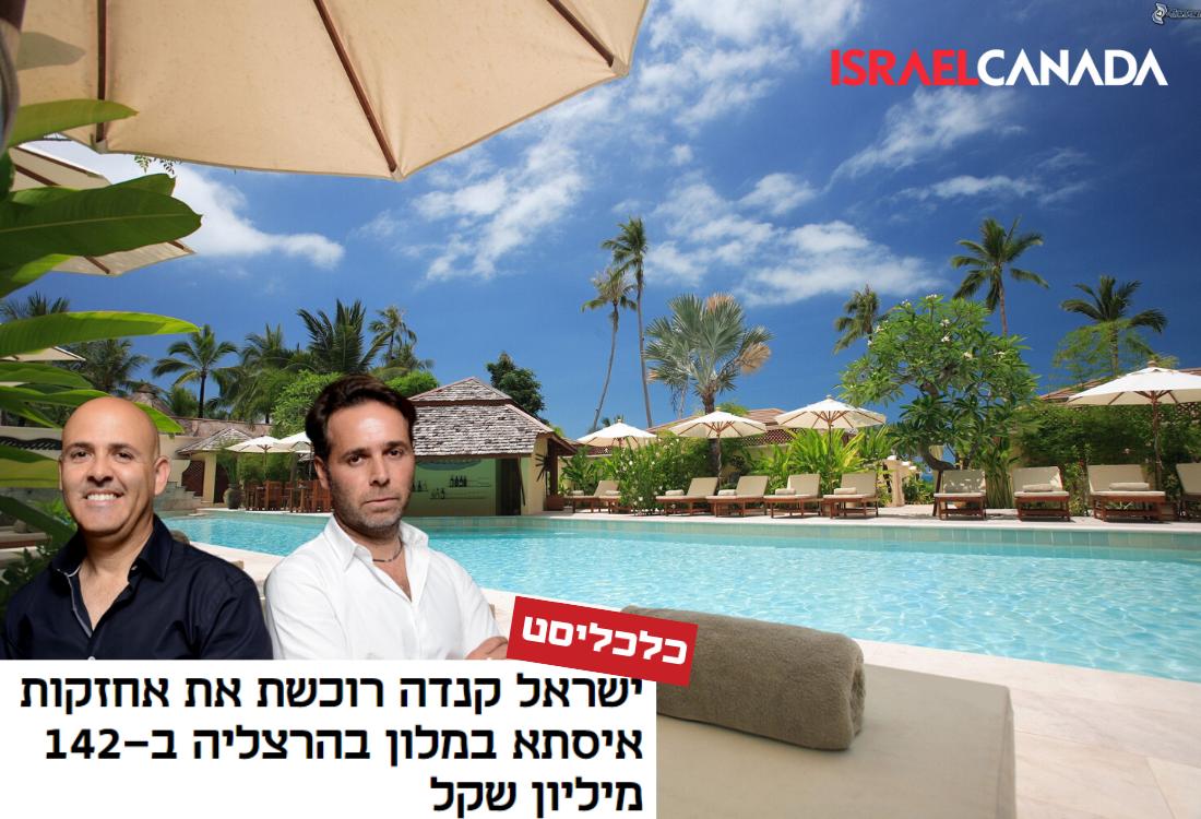 כלכליסט: אחזקות איסתא במלון בהרצליה ימכרו לישראל קנדה
