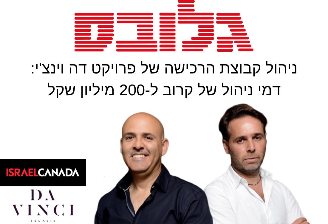 גלובס: דמי ניהול קבוצת הרכישה בפרויקט דה וינצ'י יניבו לבעלי ישראל קנדה כ200 מילון שקלים