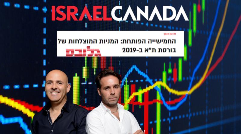 גלובס: ישראל קנדה היא בין המניות המוצלחות ביותר בישראל לשנת 2019